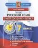 Русский язык 7 кл. Экспресс-диагностика